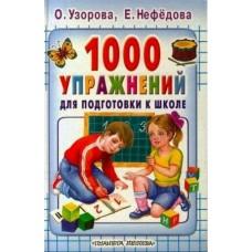 1000 упражнений для подготовки к школе.0.Узорова,Е.Нефёдова