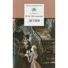 Детям. Ф.М. Достоевский