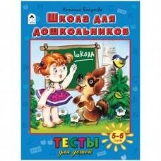 """Книжка-задание Алтей и Ко """"Тесты для детей. Школа для дошкольников"""", А4, 48стр., 5-6 лет"""