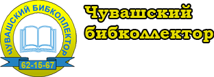 Чувашский Бибколлектор